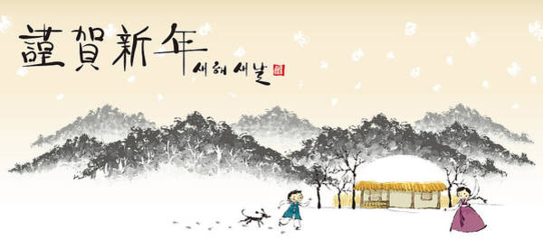 Calligraphy Digital Art - Children Playing Outside The House In Winter Climate by Eastnine Inc.