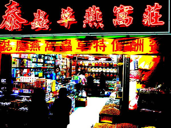 Tcm Wall Art - Photograph - Chinese Tcm Store by Funkpix Photo Hunter