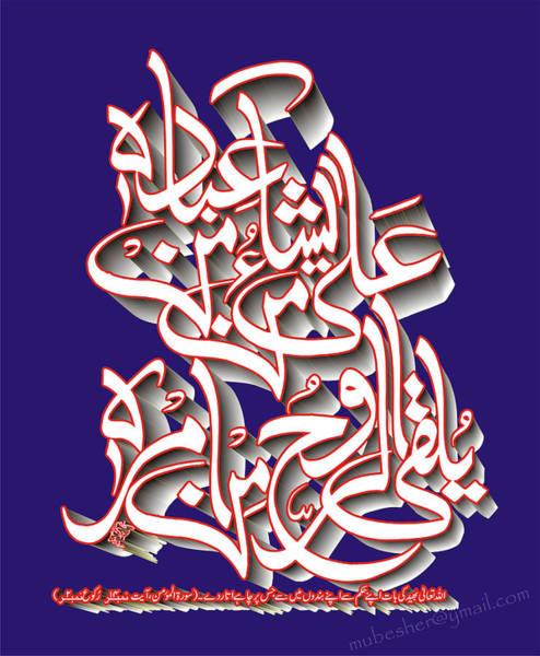 Ra Digital Art - Verse Of Holy Quran by Ibn-e- Kaleem