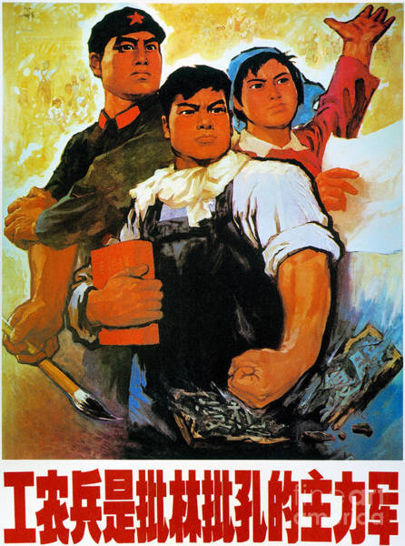 Painting - Chinese Communist Poster by Granger