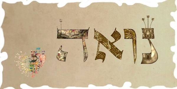 Judaica Digital Art - Hebrew Name- Noa by Sandrine Kespi