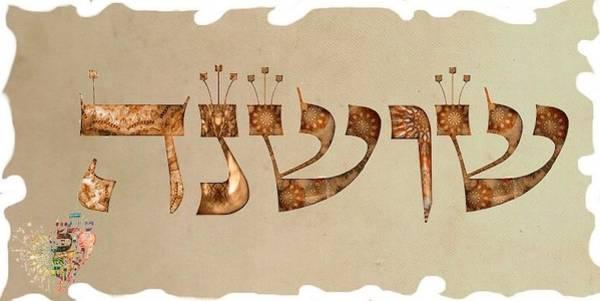 Judaica Digital Art - Hebrew Name- Shoshana by Sandrine Kespi