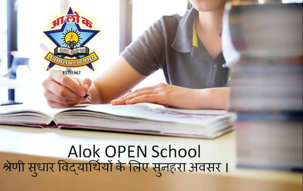Schooling Drawing - Nios School In Udaipur, Rajsamand, Chittorgarh Alok Open School by Alok Open School