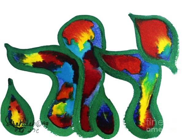 Painting - Yud Hey Vav Hey Name Of God by Hebrewletters Sl