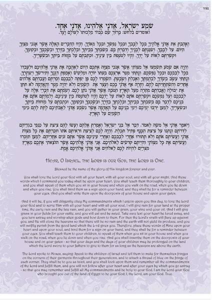 Judaica Digital Art - Hebrew Prayer- Shema Israel by Sandrine Kespi