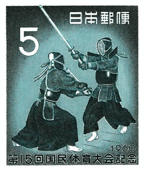 Wall Art - Digital Art - 1960 Japan Kendo Postage Stamp by Retro Graphics