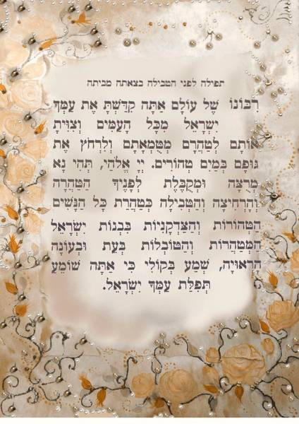 Judaica Digital Art - Hebrew Prayer For The Mikvah-woman Prayor Before Immersion by Sandrine Kespi