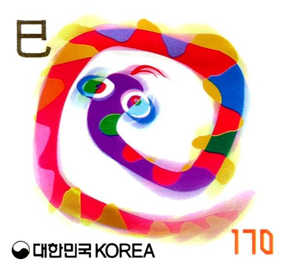 Wall Art - Digital Art - 2000 Korea Year Of The Snake Postage Stamp by Retro Graphics