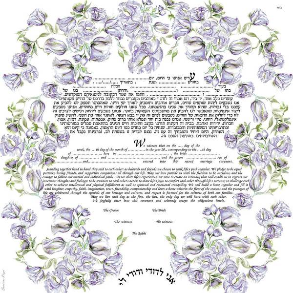 Judaica Digital Art - Reformed Or Interfaith Ketubah To Fill- Contact Me For Custom by Sandrine Kespi