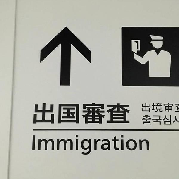 Wall Art - Photograph - #成田空港第3ターミナル by Takaharu Nakamoto