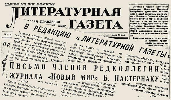 Front Page Photograph - Boris Leonidovich Pasternak by Granger