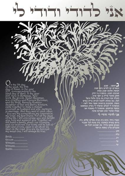 Judaica Digital Art - Ketubah Tree Of Life- Interfaith And Reformed Version by Sandrine Kespi