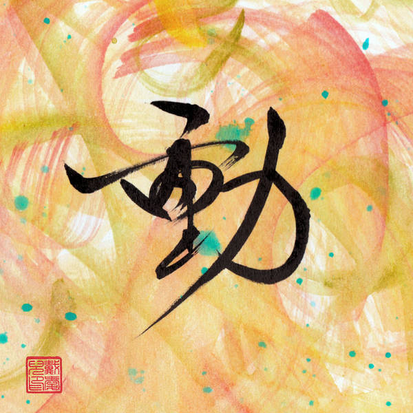 Painting - Motion by Oiyee At Oystudio