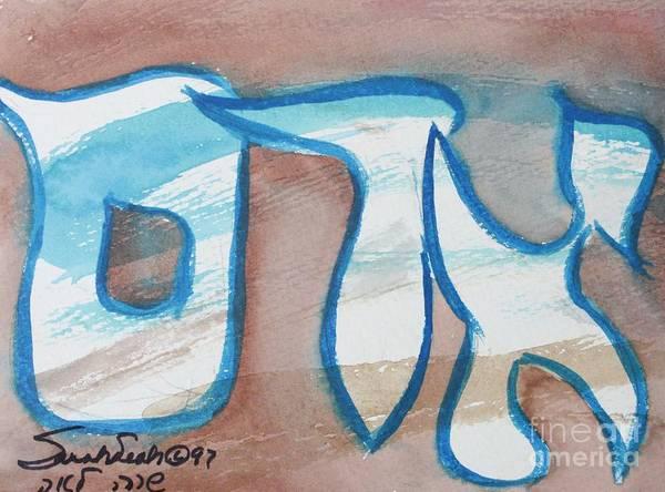 Painting - Adam Nm1-14 by Hebrewletters Sl