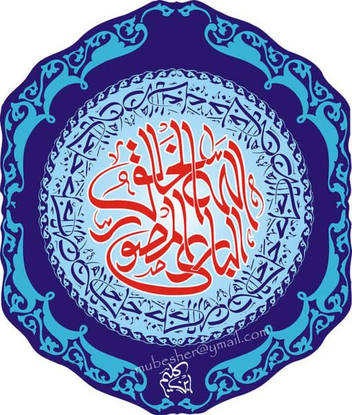 Ra Digital Art - Allah Alkhaliq by Ibn-e- Kaleem