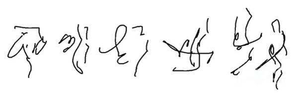 Digital Art - Asemic Writing 02 by Paul Ramnora
