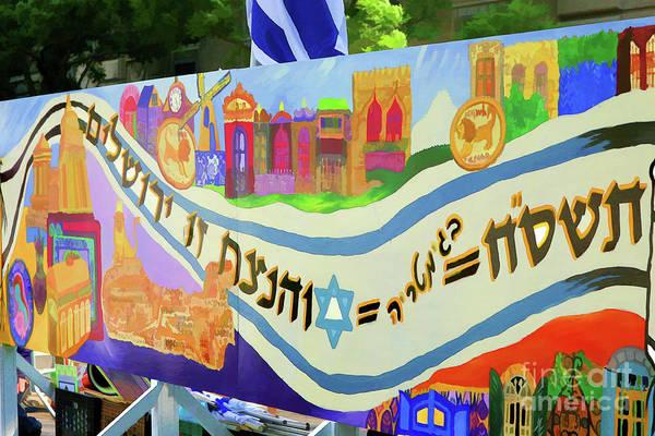Shofar Wall Art - Photograph - Banner Israel Day Nyc  by Chuck Kuhn