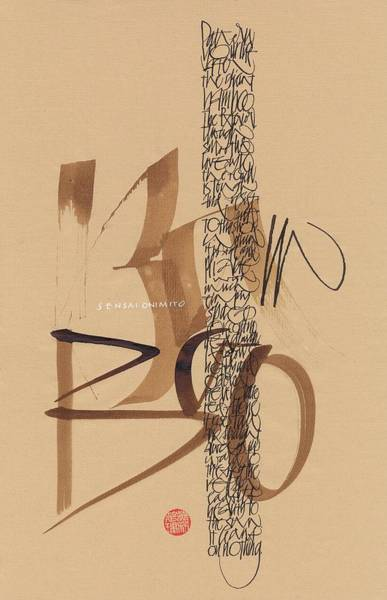 Drawing - Be Like The Bamboo by Sally Penley