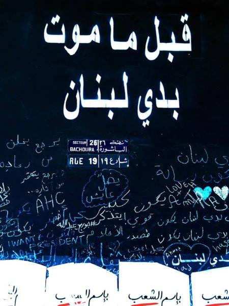 Arte Photograph - Before I Die Lebanon Wish In Arabic  by Funkpix Photo Hunter