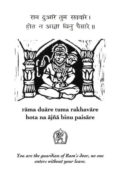 Wall Art - Painting - Black And White Hanuman Chalisa Page 37 by Jennifer Mazzucco