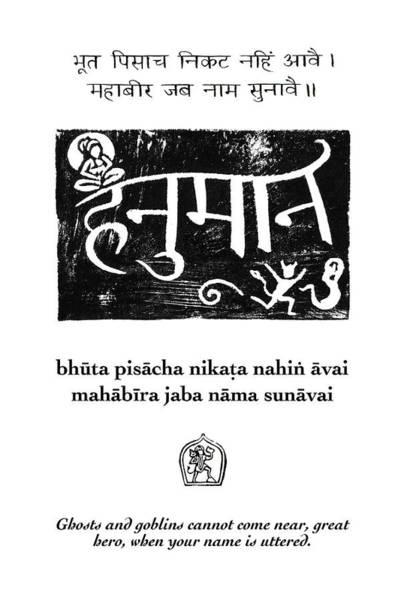 Wall Art - Painting - Black And White Hanuman Chalisa Page 40 by Jennifer Mazzucco
