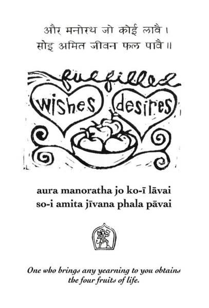 Wall Art - Painting - Black And White Hanuman Chalisa Page 44 by Jennifer Mazzucco