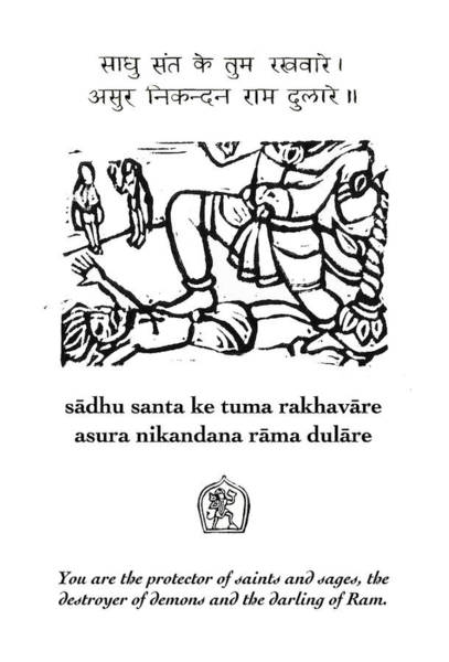 Wall Art - Painting - Black And White Hanuman Chalisa Page 46 by Jennifer Mazzucco