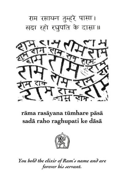 Wall Art - Painting - Black And White Hanuman Chalisa Page 48 by Jennifer Mazzucco