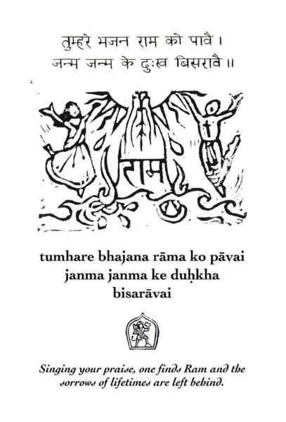 Wall Art - Painting - Black And White Hanuman Chalisa Page 49 by Jennifer Mazzucco