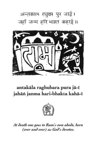 Wall Art - Painting - Black And White Hanuman Chalisa Page 50 by Jennifer Mazzucco