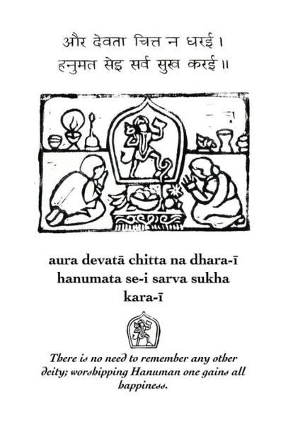 Wall Art - Painting - Black And White Hanuman Chalisa Page 51 by Jennifer Mazzucco