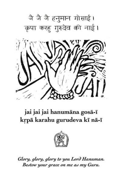 Wall Art - Painting - Black And White Hanuman Chalisa Page 53 by Jennifer Mazzucco
