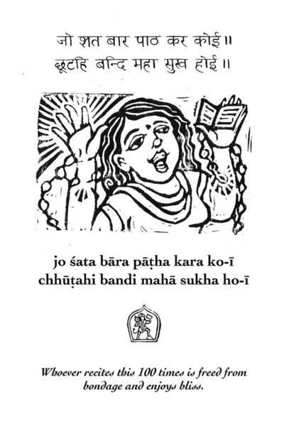 Wall Art - Painting - Black And White Hanuman Chalisa Page 54 by Jennifer Mazzucco