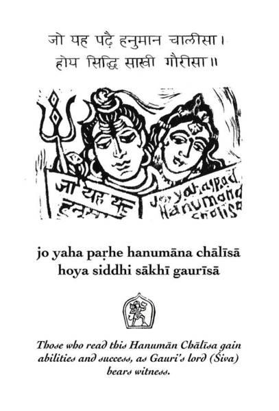 Wall Art - Painting - Black And White Hanuman Chalisa Page 55 by Jennifer Mazzucco