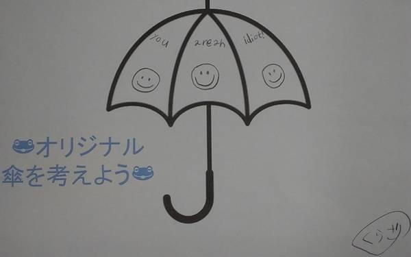 Drawing - Browser Crusher Umbrella by Sari Kurazusi