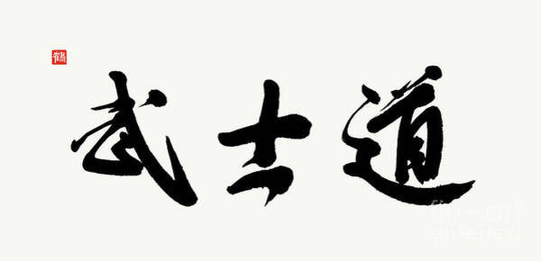 Painting - Bushido Calligraphy In Lively Semi-cursive Style, Hand-brushed  by Nadja Van Ghelue