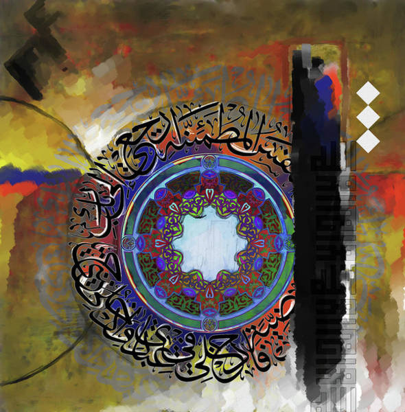 Wall Art - Painting - Calligraphy 146 1 by Mawra Tahreem