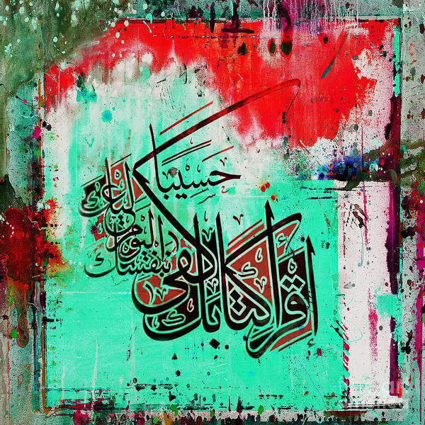 Wall Art - Painting - Calligraphy Art 0321 by Gull G