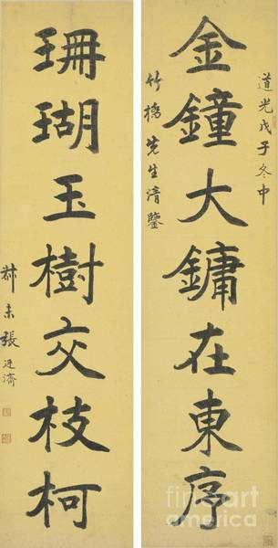 Painting - Calligraphy Couplet In Regular Script  by Celestial Images