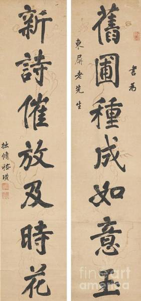 Chinese Buddha Painting - Calligraphy Couplet In Running Script by Celestial Images