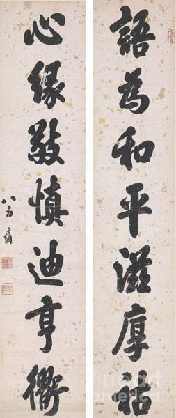 Painting - Calligraphy Couplet In Running Script by Celestial Images