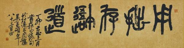Wall Art - Painting - Calligraphy In Stone Drum Script by Eastern Accent