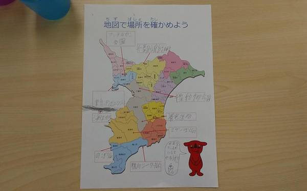 Drawing - Chiba Prefecture by Sari Kurazusi