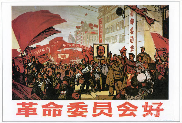 Photograph - China: Poster, 1976 by Granger