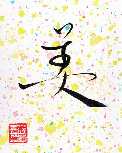 Painting - Chinese Calligraphy - Beauty by Oiyee At Oystudio