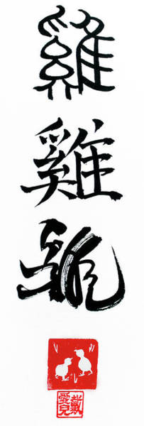 Painting - Chinese Calligraphy For Year Of The Rooster by Oiyee At Oystudio