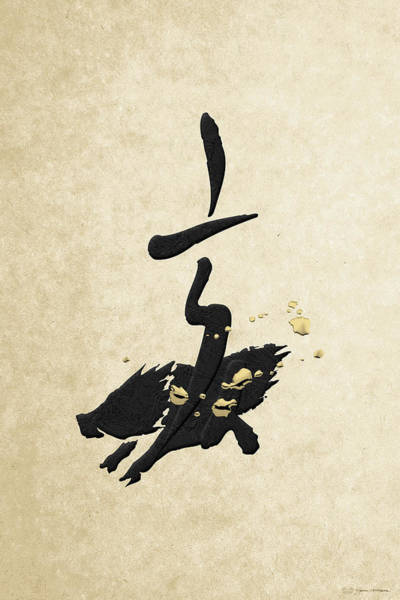 Digital Art - Chinese Zodiac - Year Of The Pig On Rice Paper by Serge Averbukh