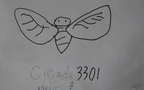 Drawing - Cicada3301 by Sari Kurazusi