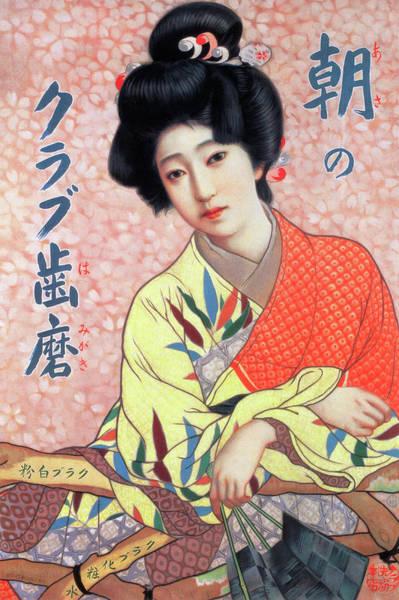 Wall Art - Photograph - Club Toothpaste Ad - Osaka Japan  C. 1925 by Daniel Hagerman