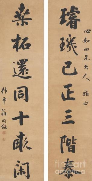 Painting - Couplet In Regular Script by Celestial Images